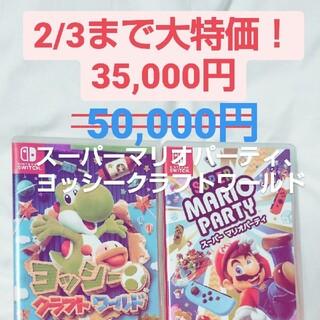 Nintendo Switch - セット特売!直ぐ発送!海外okスーパー マリオパーティ・ヨッシークラフトワールド