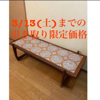 【最終値下げ】アンティーク ヴィンテージ タイル コーヒーテーブル(ローテーブル)