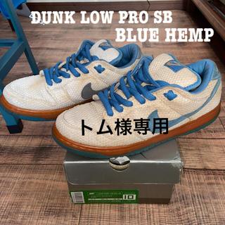 """ナイキ(NIKE)のセール価格DUNK LOW PRO SB """"BLUE HEMP(ブルーヘンプ)""""(スニーカー)"""