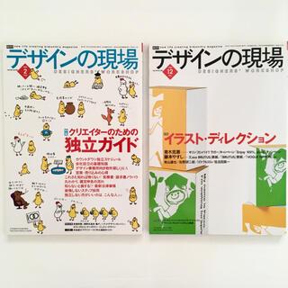デザインの現場 No.125,138 イラスト・ディレクション 独立ガイド(専門誌)