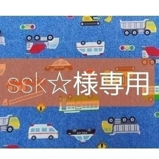 SSK様専用 オーダー受付(外出用品)