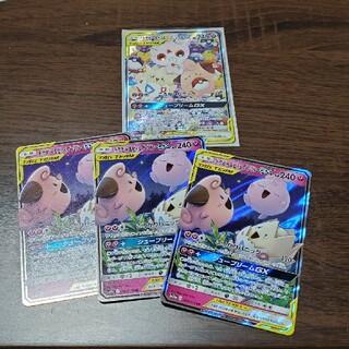 ポケモン(ポケモン)のトゲピー&ピィ&ププリンGX SR スペシャルアート(シングルカード)