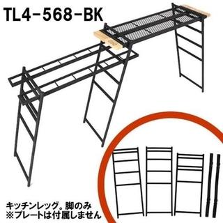 ドッペルギャンガー(DOPPELGANGER)のDOD   テキーラキッチンレッグTL4-568-BK新品(テーブル/チェア)
