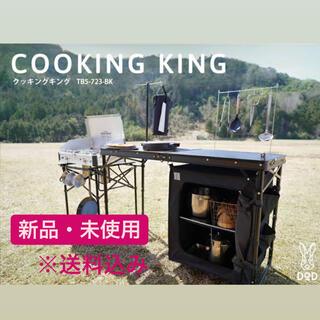 ドッペルギャンガー(DOPPELGANGER)の【新品未使用】DOD TB5-723-BK クッキングキング(テーブル/チェア)