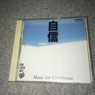 ビクター(Victor)のマインドコントロール CD『自信』 サブリミナル サイコジェネシス(ヒーリング/ニューエイジ)