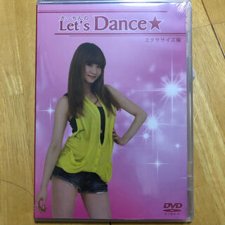 【新品未開封】さっちんのLet's Dance★ DVD(スポーツ/フィットネス)