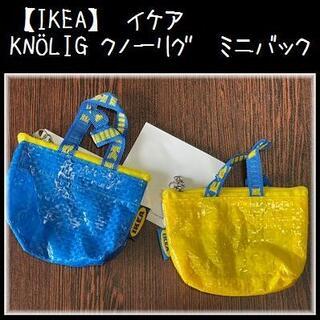 イケア(IKEA)の2個 【IKEA】イケア KNÖLIG クノーリグ  ミニバッグ(コインケース)
