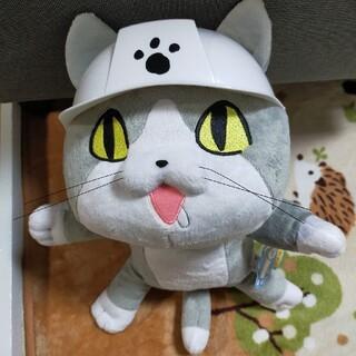 タイトー(TAITO)の仕事猫 BIG ぬいぐるみ タイトーステーション限定(ぬいぐるみ/人形)