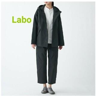 ムジルシリョウヒン(MUJI (無印良品))の<新品> MUJI Labo 撥水フードジャケット男女兼用/L~XL/黒(ナイロンジャケット)
