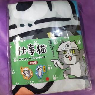 タイトー(TAITO)の仕事猫 ブランケット 『ヨシ!』と『ご安全に』の2種セット  新品未開封 (おくるみ/ブランケット)