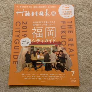 Hanako (ハナコ) 2019年 07月号 福岡シティガイド(その他)