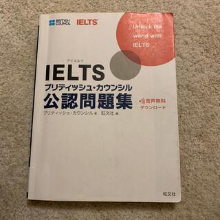 IELTSブリティッシュ・カウンシル公認問題集(資格/検定)