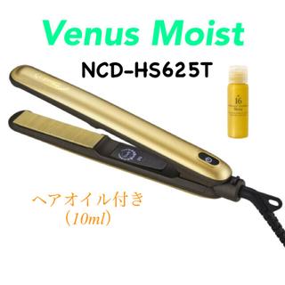 オルゴ ストレートヘアアイロンVenus standard NCD-HS625T(ヘアアイロン)