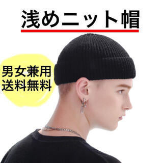 浅めのニット帽子 黒ビーニーキャップ(ニット帽/ビーニー)