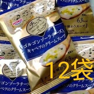 HOKO チーズdeスープ ゴルゴンゾーラチーズとキャベツのクリームスープ(インスタント食品)
