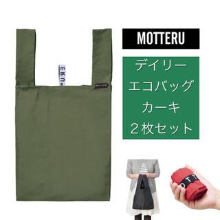 MOTTERU クルリト コンビニバッグ モッテル カーキ 2枚セット(エコバッグ)