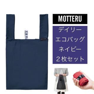 MOTTERU クルリト コンビニバッグ モッテル ネイビー 2枚セット(エコバッグ)