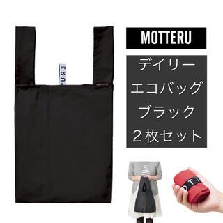 MOTTERU クルリト コンビニバッグ モッテル ブラック 2枚セット(エコバッグ)