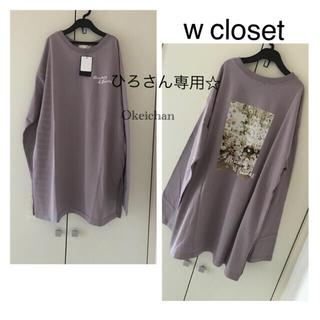 ダブルクローゼット(w closet)のひろさん専用!2点おまとめ(Tシャツ(長袖/七分))