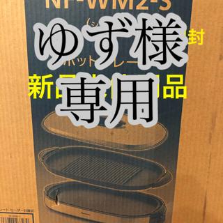 パナソニック(Panasonic)の値下げ Panasonic NF-WM2-S  ホットプレート(ホットプレート)