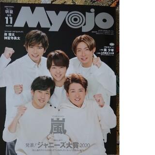 シュウエイシャ(集英社)のちっこいMyojo (ミョウジョウ) 2020年 11月号 雑誌(住まい/暮らし/子育て)