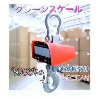 充電式 デジタル クレーンスケール 吊秤  3トン  3000kg(店舗用品)