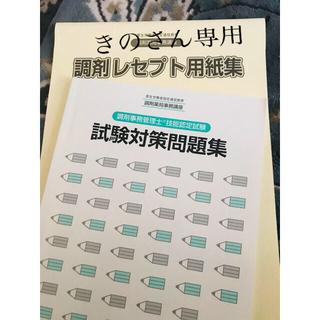 調剤薬局事務講座(試験対策問題集&レセプト用紙37枚)(資格/検定)