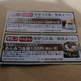 クーポン 華屋与兵衛 和食よへい(フード/ドリンク券)