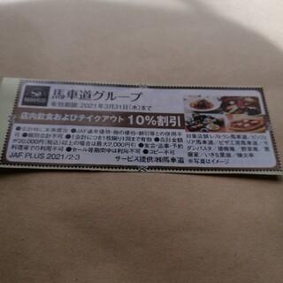 クーポン 馬車道グループ(フード/ドリンク券)