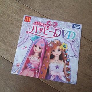 タカラトミー(Takara Tomy)の同梱¥100 リカちゃん DVD マクドナルド 新品(アニメ)