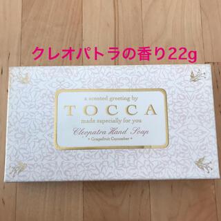 トッカ(TOCCA)のTOCCA ソープレター 22g(ボディソープ/石鹸)
