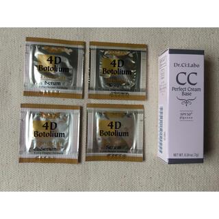 ドクターシーラボ(Dr.Ci Labo)のドクターシーラボ  4Dボトリウムエンリッチリフトセラム CCクリーム(美容液)