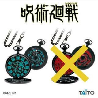 タイトー(TAITO)の呪術廻戦 デザイン懐中時計(キャラクターグッズ)