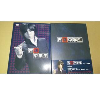ヘイセイジャンプ(Hey! Say! JUMP)の古畑中学生 DVD(TVドラマ)
