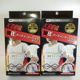 【メンズLサイズ】KEEP加圧インナーシャツホワイトMCZ-151L 2着セット