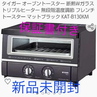 タイガー(TIGER)のタイガ オーブントースター(調理機器)