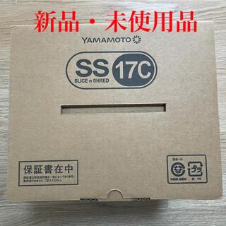 【2/7まで限定】山本電気YE-SS17C スライサーキット(フードプロセッサー)