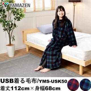 ヤマゼン(山善)のヤマゼン 着る毛布 USB ★試着のみ★(電気毛布)