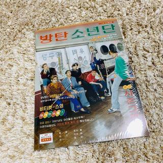 ボウダンショウネンダン(防弾少年団(BTS))のBTS シーグリ 写真集(アイドルグッズ)