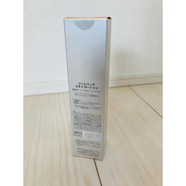 Arouge(アルージェ)のジュレリッチ エタンローション コスメ/美容のスキンケア/基礎化粧品(化粧水/ローション)の商品写真
