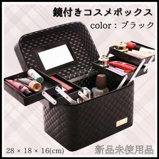 鏡付きメイクボックス コスメボックス 大容量 化粧品収納 ブラック ミラー付き(メイクボックス)