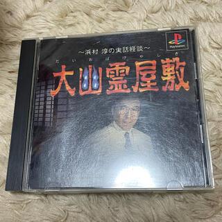 プレイステーション(PlayStation)のPSソフト 浜村淳の実話怪談 大山霊屋敷 ホラーゲーム(家庭用ゲームソフト)