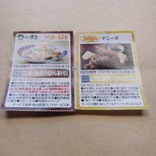 クーポン デニーズ 民芸(フード/ドリンク券)
