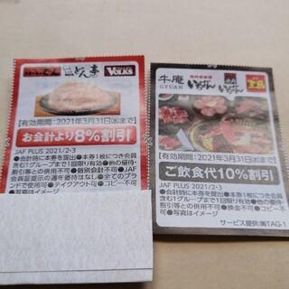 クーポン ステーキどん 牛庵(フード/ドリンク券)