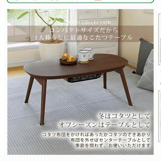 こたつテーブル楕円形(ローテーブル)
