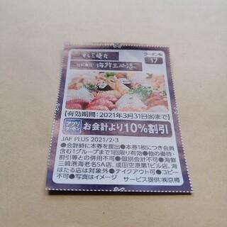 クーポン すし三崎丸 海鮮三崎港(フード/ドリンク券)