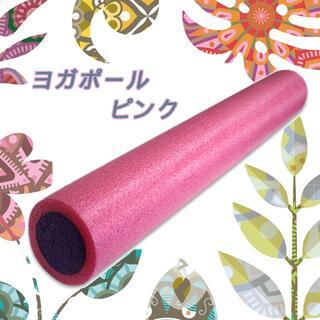新品 ヨガポール ピンク 98cm 値引き不可(ヨガ)