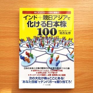 「Mr.テンバガ-(10倍株)朝香のインド+親日アジアで化ける日本株100」(ビジネス/経済/投資)