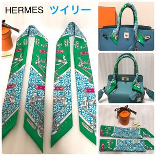 エルメス(Hermes)のHERMES ツイリー 2本セット(バンダナ/スカーフ)