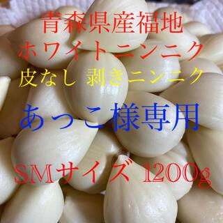 あっこ様専用 青森県産福地ホワイトニンニク 皮なしSMサイズ1kg (野菜)